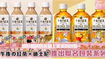 午後の紅茶×迪士尼推出聯名包裝系列!超好喝的奶茶加上美美的包裝~