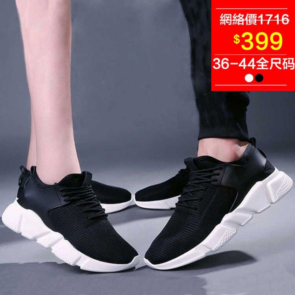 【36-44全尺碼】球鞋 簡約情侶網布綁帶球鞋 黑色/紅色運動跑步鞋