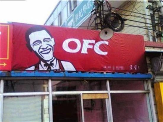 OFC (Obama Fried Chicken)