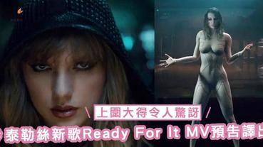 上圍大得令人驚訝!泰勒絲新歌《… Ready For It?》MV預告譯出,表達兩性平等觀念!