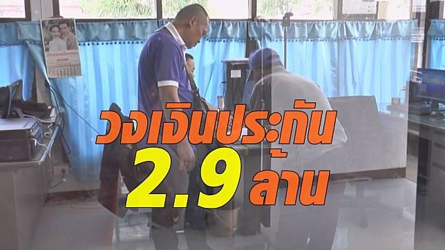 201062_รวบปหน_1_k7UWjhi