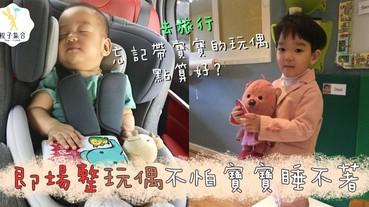去旅行忘記帶玩偶怎麼辦,爸爸媽媽即埸為寶寶做一個