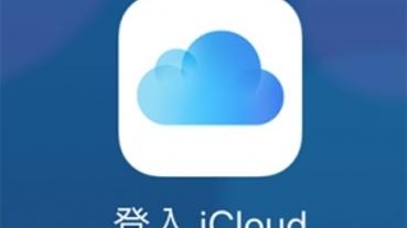 iCloud 驚傳全球大當機,蘋果已緊急修復