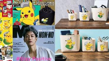 2020日本男性雜誌贈品夏季最新情報
