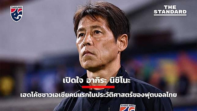 เปิดใจ อากิระ นิชิโนะ เฮดโค้ชชาวเอเชียคนแรกในประวัติศาสตร์ของฟุตบอลไทย