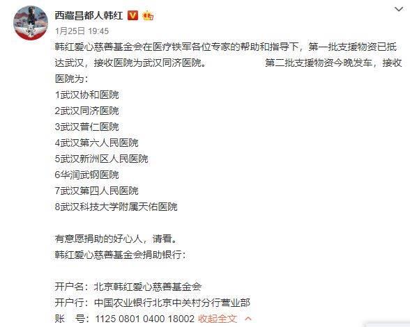 韓紅微博截圖