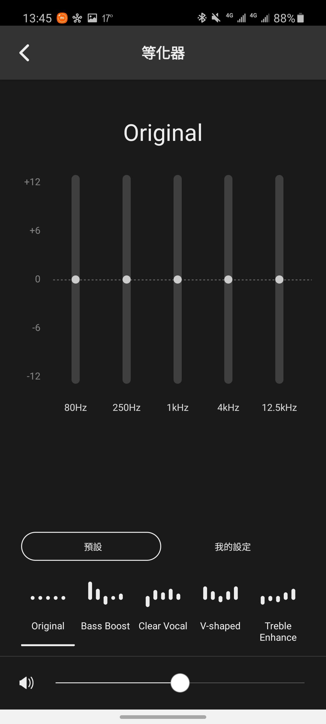 等化器設置中,共提供六種模式,包含原音、低音加強、純淨人聲、細節增強、高音增強與自定義,這幾種模式都呈現不同的聲音性格,所以用家可以試用一輪,找出較符合自己喜好的音色,再進行微調,相信便可調整出自己最愛的聲音表現。