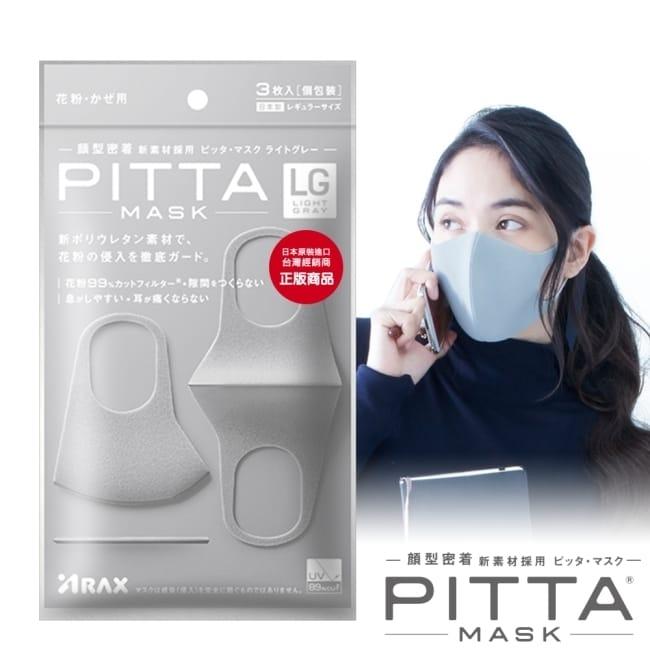 詳細介紹 商品規格 商品簡述 《日本製》柔軟伸縮性極佳的聚氨酯材質,緊密貼著臉部弧度,長時間配戴也不會造成臉部及耳朵不適感。 品牌 PITTA 規格 一包3片入 原產地 日本 深、寬、高 2x12.7x22cm 淨重 18 g 保存環境 室溫 是否可門市/超商取貨 Y 商品屬性 有效期限 5年