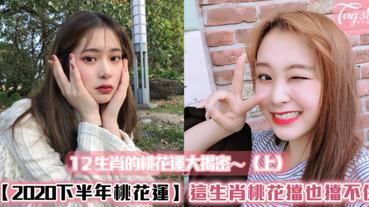 【2020下半年桃花運】12生肖的桃花運大揭密~「這個」生肖桃花擋也擋不住!(上)