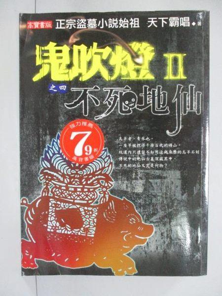【書寶二手書T7/一般小說_ION】鬼吹II之四-不死地仙_天下霸唱