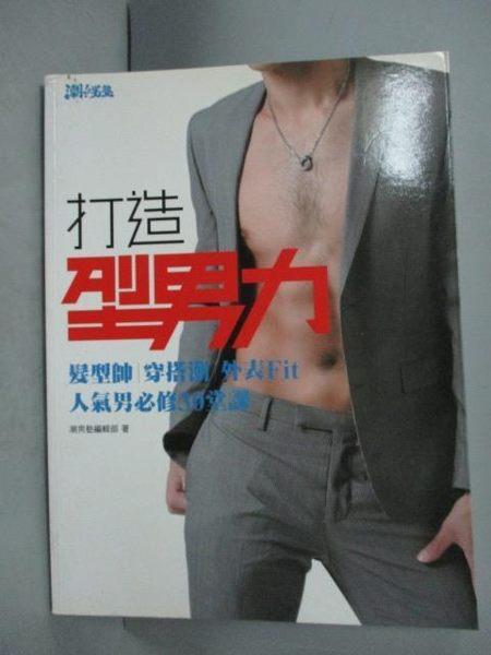 【書寶二手書T3/美容_YBL】打造型男力!發型帥、穿搭潮、外表Fit,人氣男必修30堂課