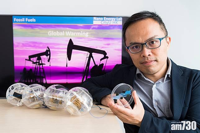 【科研】城大團隊研發兩發明推展能源領域