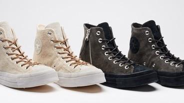 CONVERSE推出Chuck Taylor All Star '70 Side Zip系質感鞋面搭配個性拉鏈