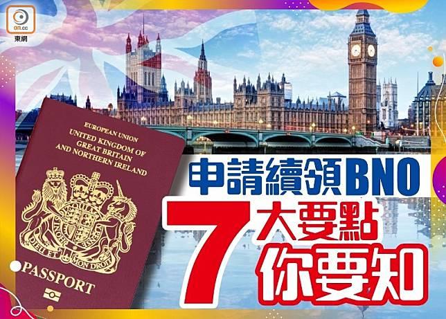 合資格的港人可重新續領BNO,BNO比香港特區護照有更多的便利,免簽國/地區達184個。(互聯網