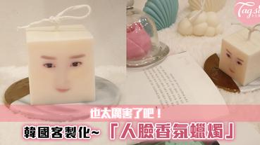 韓國客製化「人臉香氛蠟燭」~製成身邊朋友的樣子,也太厲害了吧!