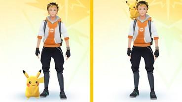 PokemonGo改版藏彩蛋,想讓皮卡丘站在主角肩膀上要這樣做!