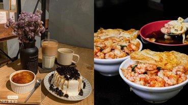 2020 上半年台南美食新進榜 TOP10,澎湃系火鍋、老厝早午餐、奢華歐風甜點店,第一名居然是它!