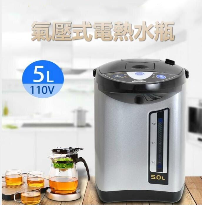110V伏電水瓶專用5L電熱水瓶多功能氣壓瓶用飲水機供應