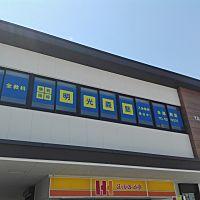 明光義塾 米原教室