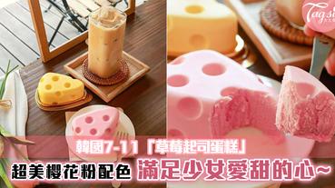 韓國7-11推出「草莓起司蛋糕」櫻花色包裝+超香濃芝士味~