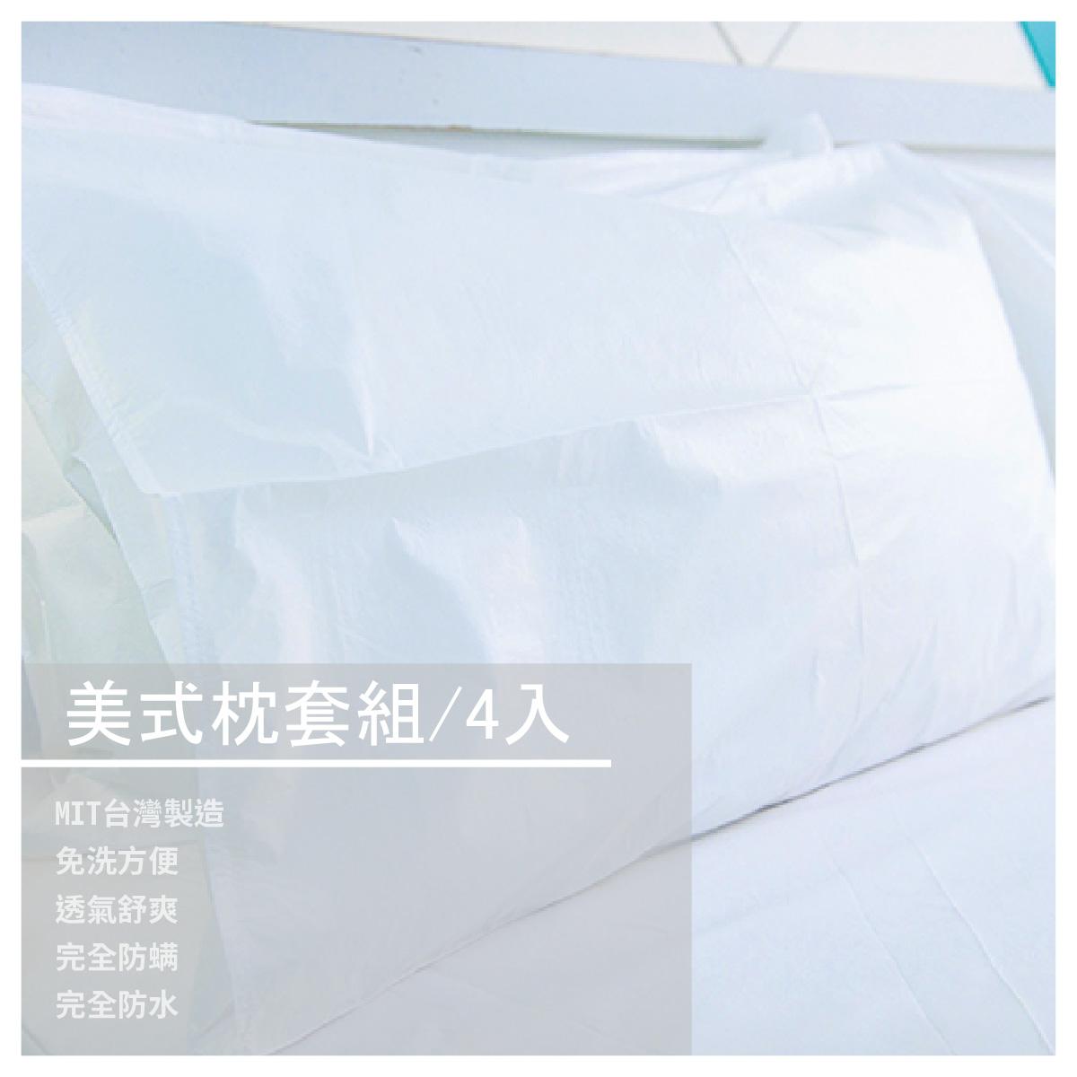 IKEA兒童床包組/2入 天使防水透氣寢具潔護套 取代市面須換洗的防水保潔墊 商品介紹 最新型的「免洗」拋棄式寢具潔護套 最簡單、最直接、最有效 「床墊」、「枕頭」保護者 ➤新型式的免洗潔護套 取代會