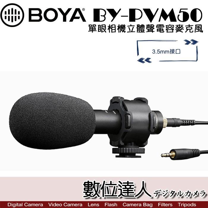 ●廠牌:BOYA● 型號:BY-PVM50● 保固:一年保固● 貨源:公司貨● 配件:防震架、防風棉、3.5MM音頻線BY-PVM50是一款專業的立體聲X / Y電容麥克風,專業攝像機單反相機採訪錄音