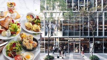 全台最美書店「TSUTAYA BOOKSTORE蔦屋書店」領先全球獨家推出早午餐,享受鬧中取靜的美好早晨。