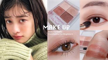新手畫日系眼妝!化妝師教學畫橋本環奈的初戀感眼妝,眼睛超放大會撒嬌!