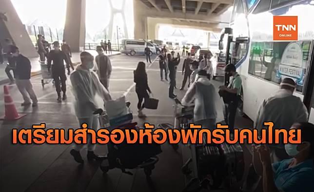 กห.เตรียมสำรองห้องพัก เป็น State Quarantine รับคนไทยจากต่างประเทศ