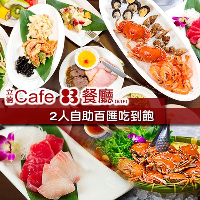 台北【立德Cafe83餐廳】2人下午茶自助餐吃到飽*1張