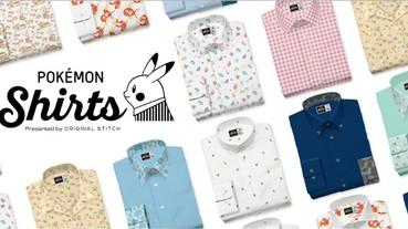 把皮卡丘穿出雅痞味!日本「精靈寶可夢」西裝襯衫訂製服務 151 隻初代神奇寶貝任選!