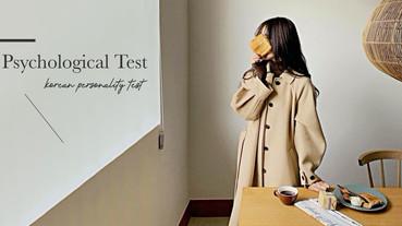 韓國圖片心理測驗!一眼找出圖片中差異,測出你的真實性格&性格關鍵字