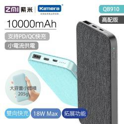 ◎多協議雙向快充/18W快速充電|◎支持HUB拓展功能|◎廣泛兼容數位設備型號:QB910電芯容量範圍:5000mAh-10000mAh實際容量:10000MAH額定容量:6000MAH顏色:灰色系,