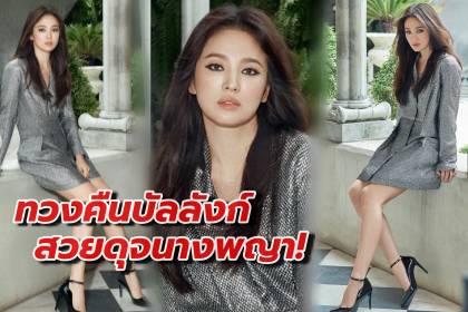 มูฟออน! ซงฮเยคโย ถ่ายแบบโฆษณา เปิดตัวแคมเปญ 'Shine On Me'
