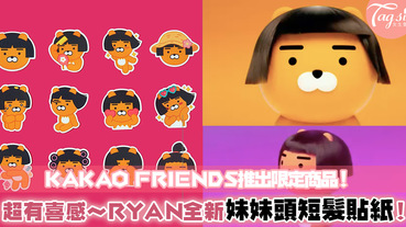 好想把他帶回家!KAKAO FRIENDS推出新系列貼紙,RYAN換了妹妹頭短髮,太可愛了~