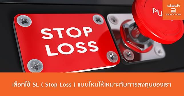 เลือกใช้ SL ( Stop Loss ) แบบไหนให้เหมาะกับการลงทุนของเรา