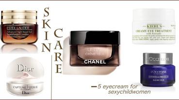 20-30歲人生必買「第一罐眼霜」推薦!消浮腫、去暗沉,撫平細紋效果超強!