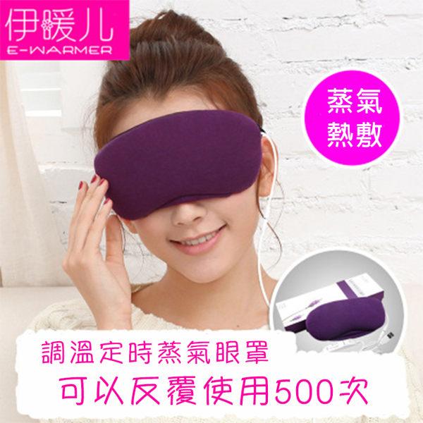 伊暖兒 三段溫控 蒸氣 眼罩 定時 熱敷 抗黑眼圈 抗皺紋疲勞 眼部SPA 非花王眼罩