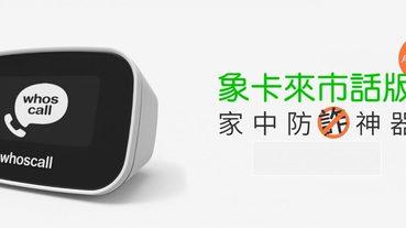 防詐騙與防騷擾電話剋星,中華電信推出Whoscall市話版