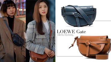 2020 爆款It Bag「LOEWE Gate」腰包!《梨泰院》金多美、《愛的迫降》徐智慧都背這包