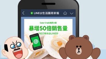 比FB粉絲團更多的點閱率【LINE@生活圈社群行銷】