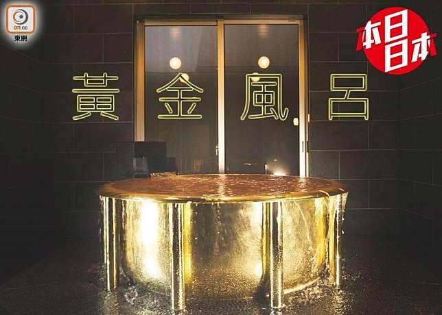豪斯登堡新推出勁浮誇的黃金風呂,由如假包換的18K金製成,造價達8億日圓,金光閃閃真係好想浸浸呀!(互聯網)