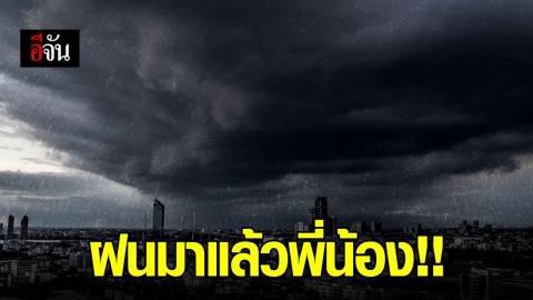 22 - 27 ก.ค. นี้ ฝนตกเพิ่มในหลายพื้นที่
