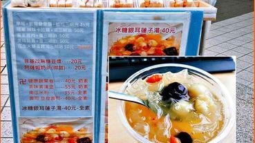 《南京復興早餐攤位美食》銅板價營養早餐/手作天然健康/南瓜米粉深得我心/冰糖銀耳蓮子湯低糖養生『沒有店名的早餐攤位』