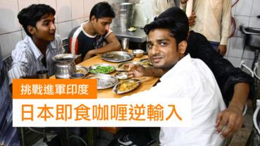 日式咖喱進軍印度巿場 機遇與挑戰