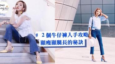 不同高度女生該知道的牛仔褲選購學問!2個顯瘦、顯腿長的牛仔褲入手攻略~