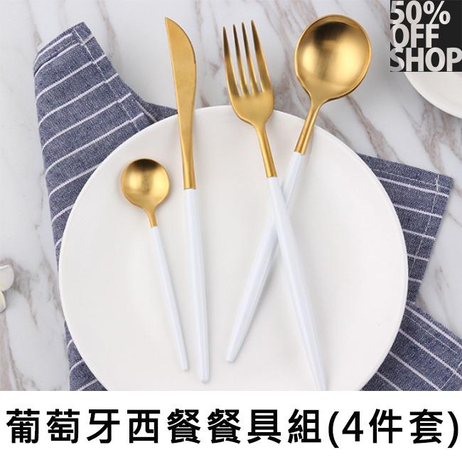 50%OFF SHOP葡萄牙西餐餐具金色四件組套裝【SXZZ000090 】