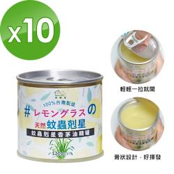 HAPPY HOUSE 蚊蟲剋星香茅油精罐-香茅加強版-10罐