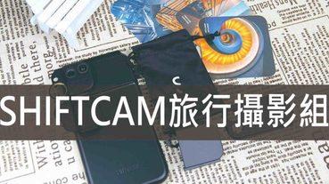 SHIFTCAM旅行攝影組,iPhone 11 系列外接鏡頭 讓你輕鬆成為攝影師 | 手機外接鏡頭推薦