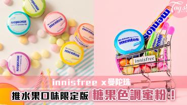 Innisfree X曼陀珠 推出聯乘系列!超可愛糖果包裝的蜜粉~每個都想買!